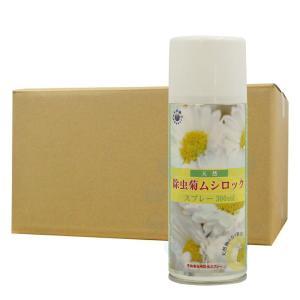 天然除虫菊ムシロック スプレー300ml×24本/ケース|kaiteki-club