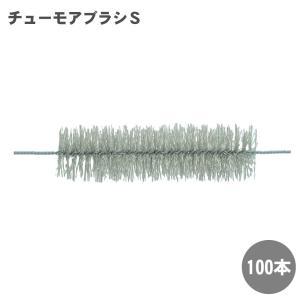 チューモアブラシS 100本 kaiteki-club