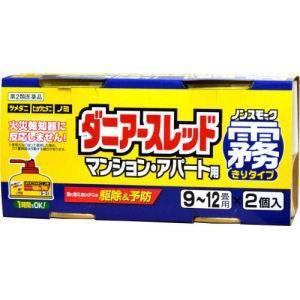 ダニアースレッド ノンスモーク霧タイプ 9-12畳用 100mL×2個 アース製薬【第2類医薬品】|kaiteki-club