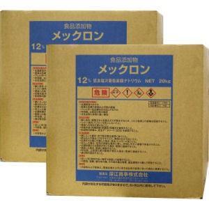メックロン 20kg×2箱 次亜塩素酸ナトリウム 12% 低食塩  ※コック1個付【メーカー直送のため代引き・同梱不可】【北海道・沖縄・離島への配送不可】|kaiteki-club