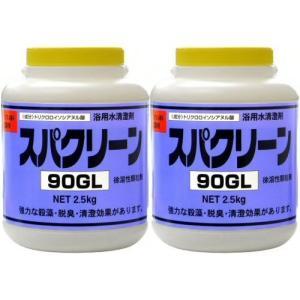 スパクリーン90GL 風呂水専用塩素剤 2.5kg×2缶 浴室 公衆浴場 消毒|kaiteki-club