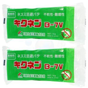 ネズミ忌避パテ キクネンB−7V [柔らかめ]1kg×2個 kaiteki-club