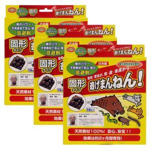 【お買い得3箱セット】逃げまんねん! 固形タイプ(16個入り×3箱) 天然成分100%!安心、安全!忌避剤|kaiteki-club