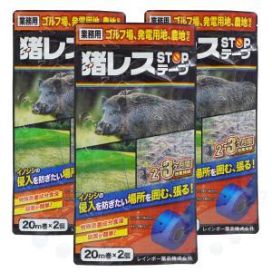 イノシシ忌避資材 レインボー薬品 猪レス STOPテープ [20m巻×2個]×3個 イノシシの侵入防止|kaiteki-club