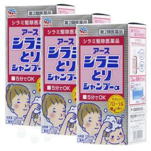 アース製薬 アースシラミとりシャンプー 100ml×3本 [第2類医薬品]|kaiteki-club