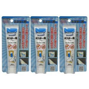 【商品名】シャープ化学 ピタッ!とpeel60g ポスター用 【容量】60g×3個 【容器】チューブ...