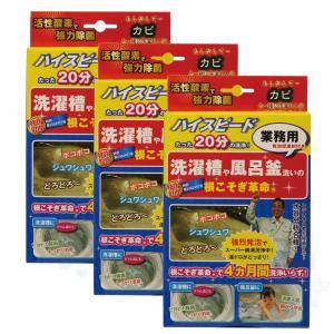 根こそぎ革命 お買い得3個セット [業務用カビ取洗浄剤]|kaiteki-club