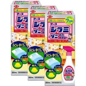 ダニ シラミ ノミ駆除 アース シラミ・ダニ退治スプレー 250ml×3本|kaiteki-club