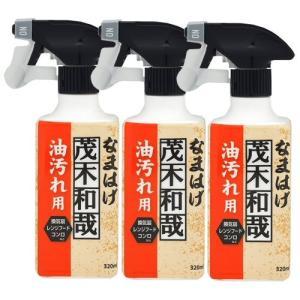 レック 洗剤 茂木和哉 キッチンのなまはげ 油汚れ用 スプレー 320ml×3本 [290783]|kaiteki-club