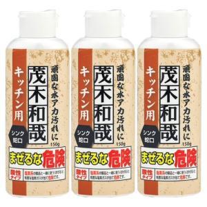 レック 洗剤 茂木和哉 キッチン用150ml×3本 [290789]|kaiteki-club