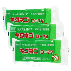 ネズミ忌避パテ キクネンB−7V [柔らかめ]1kg×3個 kaiteki-club