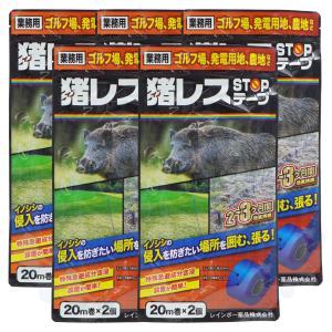 イノシシ忌避資材 レインボー薬品 猪レス STOPテープ [20m巻×2個]×5個 イノシシの侵入防止|kaiteki-club