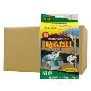 ハトよけ貼るだけ 3包入り×20箱 鳩害対策 鳥類 忌避 臭いで寄せ付けない 鳥害防止 kaiteki-club