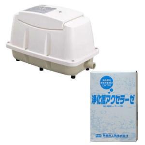 【商品名】メドーブロワ LA-120+浄化槽アクセラーゼセット 【販売元】株式会社イーライフ