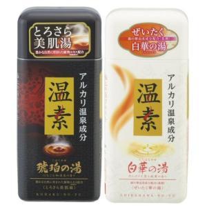 アース製薬 温素 600gボトル2種セット [琥珀の湯・白華の湯] 入浴剤|kaiteki-club