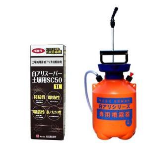 白アリスーパー土壌用SC50 1L+4L専用噴霧器セット|kaiteki-club