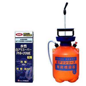 水性白アリスーパーPHI・20WE 1L+4L専用噴霧器セット|kaiteki-club