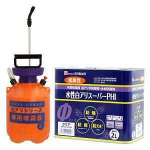 水性白アリスーパーPHI 希釈済み 2L クリア+4L専用噴霧器セット|kaiteki-club