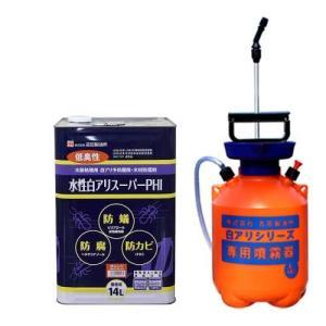 水性白アリスーパーPHI 希釈済み 14L オレンジ+4L専用噴霧器セット|kaiteki-club