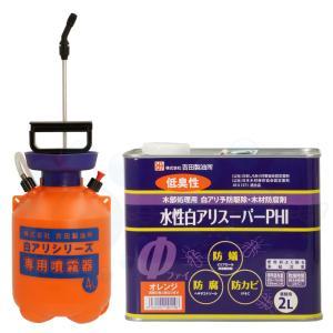 水性白アリスーパーPHI 希釈済み 2L オレンジ+4L専用噴霧器セット|kaiteki-club