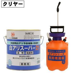 白アリスーパー21・低臭性 2.5L 無着色クリアタイプ+4L専用噴霧器セット|kaiteki-club