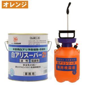 白アリスーパー21低臭性 2.5L オレンジ着色タイプ+4L専用噴霧器セット|kaiteki-club