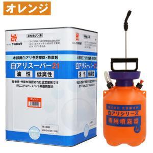 白アリスーパー21低臭性 15L オレンジ着色タイプ+4L専用噴霧器セット|kaiteki-club
