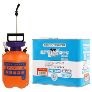 白アリミケブロック希釈済み 2L オレンジ着色タイプ+4L専用噴霧器セット|kaiteki-club