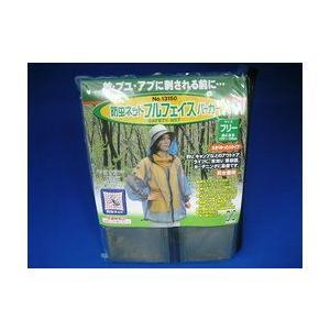 防虫ネットフルフェイスパーカー 顔や腕の虫刺されを防ぐ!|kaiteki-club