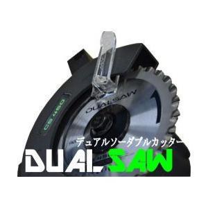 デュアルソー ダブルカッター CS450 DIY 電動ノコギリ