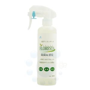天然フィトンチッド フロレスタ 300ml 除菌&消臭剤|kaiteki-club