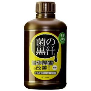 菌の黒汁  500ml 【ヤサキ・有機JAS対応・菌体資材・土壌改良・成育促進】|kaiteki-club