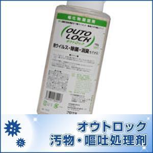 ■商品名:嘔吐物凝固剤 オウトロック  ■容 量:700g  ■成 分:吸収性樹脂      濾過鉱...