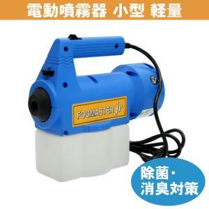 電動ミスト器 フォグマスターJr [殺虫剤・消臭剤の噴霧] 小型ミスト器 【送料無料】|kaiteki-club