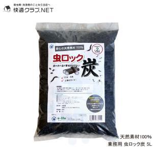 天然成分で作った 虫ロック炭 5L|kaiteki-club