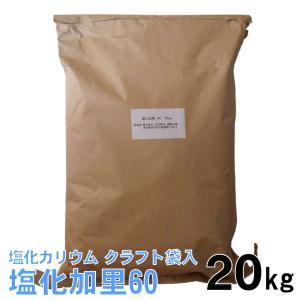 塩化カリウム 塩化加里 60 20kgクラフト袋入り 日本海水 [日本製][有機JAS登録]【送料無料】※代引き不可品 ※沖縄・離島不可|kaiteki-club