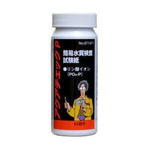 アクアチェックP 50枚 リン酸イオン測定紙|kaiteki-club