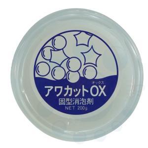 固形消泡剤 アワカットOX 浄化槽用・水処理施設用|kaiteki-club