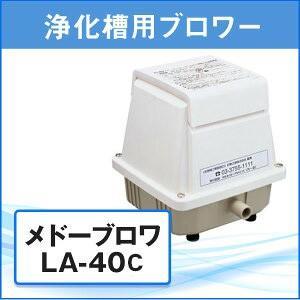 単独浄化槽用ブロア メドーブロワ LA-40C 日東工器 ブロワー【メーカー1年保証付き・送料無料】|kaiteki-club