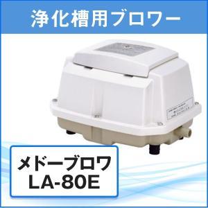 単独・小型合併浄化槽用ブロア メドーブロワ LA-80E 日東工器 ブロワー【メーカー1年保証付き・送料無料】|kaiteki-club