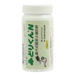農大式簡易土壌診断キット みどりくん N  1本[20枚]|kaiteki-club