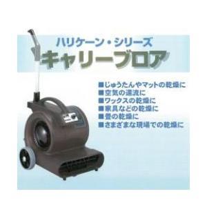 ユダ ハリケーン・シリーズ キャリーブロア CB55K 業務用乾燥機 [2501]|kaiteki-club