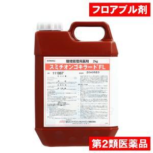 スミチオンゴキラートFL 2kg [第2類医薬品]|kaiteki-club