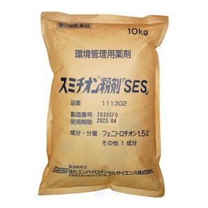 スミチオン粉剤「SES」 10kg 【第2類医薬品】 kaiteki-club