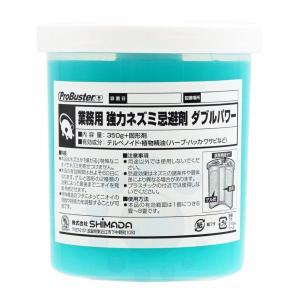 業務用強力ネズミ忌避剤ダブルパワー|kaiteki-club