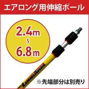 高所の蜂の巣駆除 クモの巣駆除 エアロング用伸縮ポール 2.4m〜6.8m   [先端部分は別売り]【メーカー直送の為代引き・返品不可】|kaiteki-club
