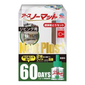 【商品名】アースノーマットワイド Next Plus+ 60日セット リビング用 【内容量】器具+リ...