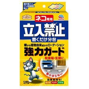 アースガーデン ネコ専用立入禁止置くだけ分包 12袋〈3種類...