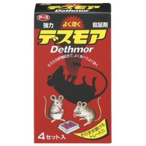 ネズミ駆除 強力デスモア(固型)30g×4セット入 ネズミが好んでよく食べる