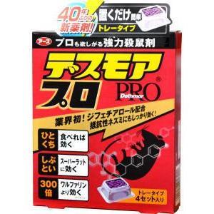 抵抗性ネズミ駆除用殺鼠剤 デスモアプロ(トレータイプ15g×4入)スーパーラット対策に!|kaiteki-club